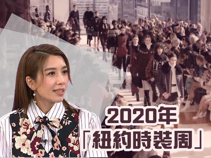 2020年「紐約時裝周」