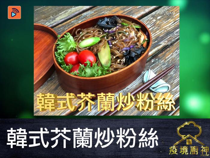 【韓式芥蘭炒粉絲】素人新口味!芥蘭菜無敵配搭超爽口!