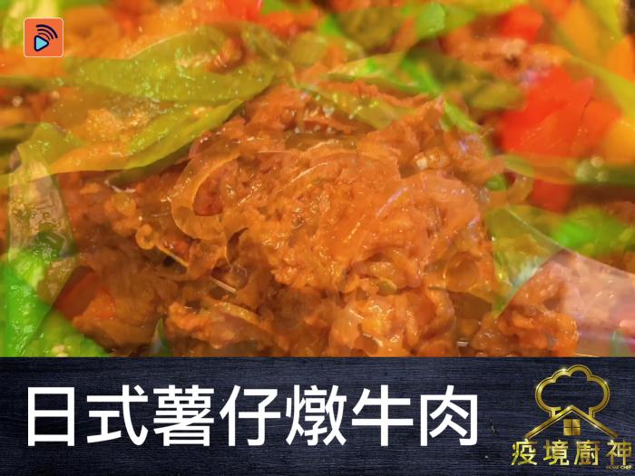 【日式薯仔燉牛肉】治癒系家常小菜 燉出幸福味道