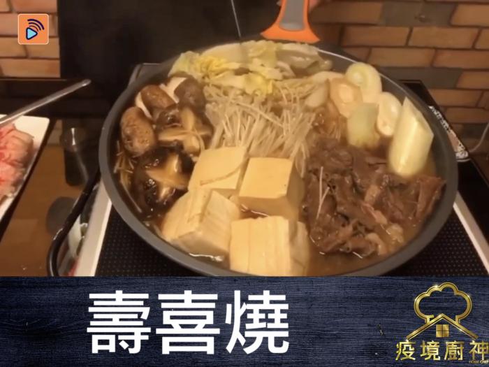 【壽喜燒】日式火鍋魔力 滿足你打邊爐的欲望