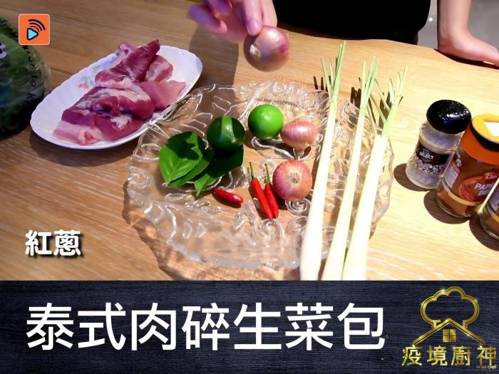 【泰式肉碎生菜包】簡單菜式用心製作!小廚神邀請你一齊試食!