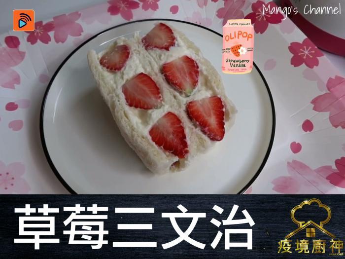 【草莓三文治】風靡韓國人氣小食 大大顆原粒草莓超吸引!
