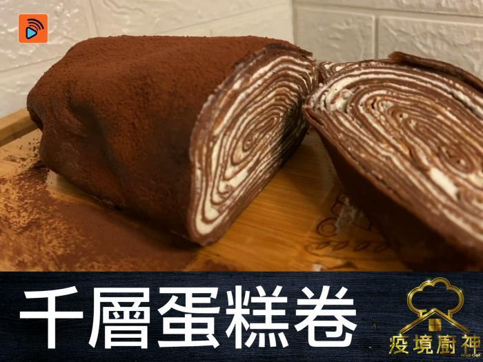 【千層蛋糕卷】千層蛋糕個friend~毛巾蛋糕登場!將美味捲入口中!