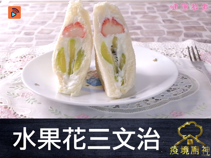 【水果花三文治】瘋狂洗版!水果配麵包熱爆全日本?!