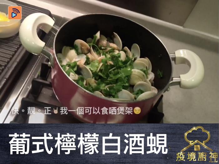 【葡式檸檬白酒蜆】快靚正!15分鐘享受歐陸煮意!