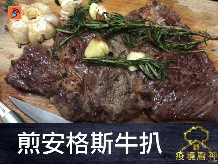 【煎安格斯牛扒】在家煎出高水準steak!幾時翻面?幾時落胡椒?話晒你知 !