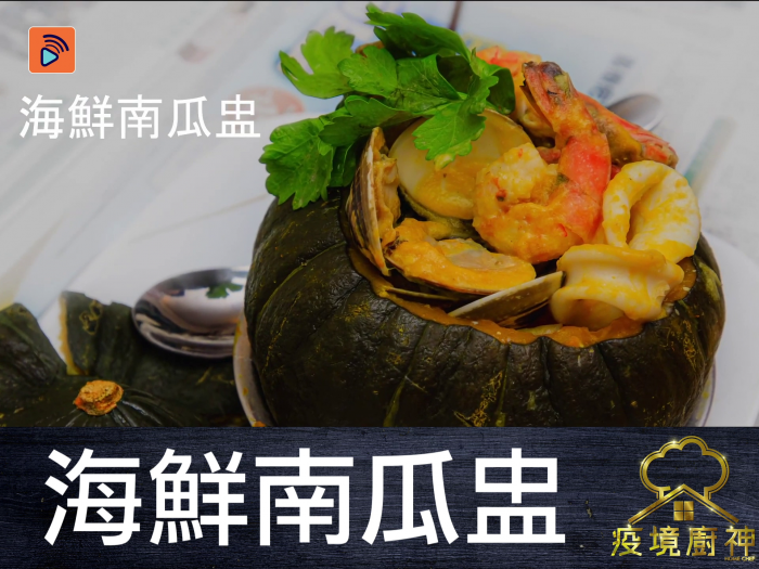 【海鮮南瓜盅】絕配!南瓜、海鮮迸出美味關係!