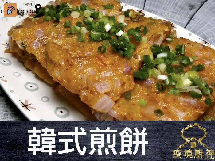 【韓式煎餅】韓粉不可不懂的韓式經典!超簡單零失敗教學!
