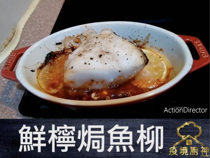 【鮮檸焗魚柳】懶人救星!省時快捷!魚肉嫩滑檸檬清香~