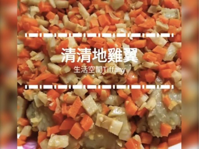 【清清地雞翼】[健康食譜]唔煎唔炸唔燒 蒸雞翼同樣食得有「營」!