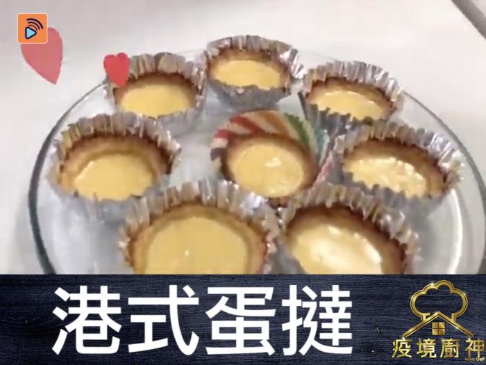 【港式蛋撻】甜品小公主變變變!變出最香滑蛋撻!
