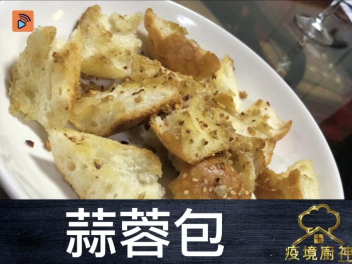 【蒜蓉包】零級難度!西式湯或咖喱汁的最佳拍檔!