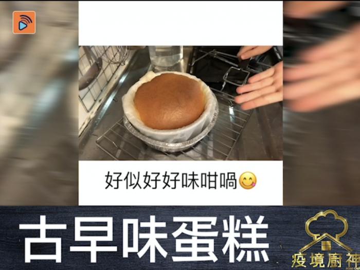 【古早味蛋糕】唔塌唔裂!烘培新星做出蓬鬆柔軟蛋糕!