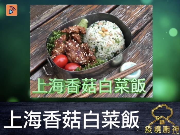 【疫境廚神】【上海香菇白菜飯】江南滋味!一道料理搞掂一餐飯!