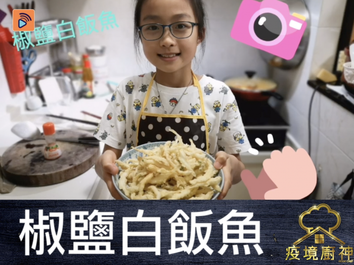 【椒鹽白飯魚】超簡易!唔使開粉漿!食譜最易學習菜式之一!