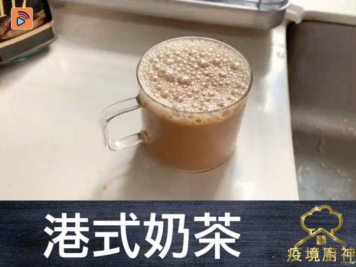 【港式奶茶】媲美茶記水準⋯見證少年茶王誕生!