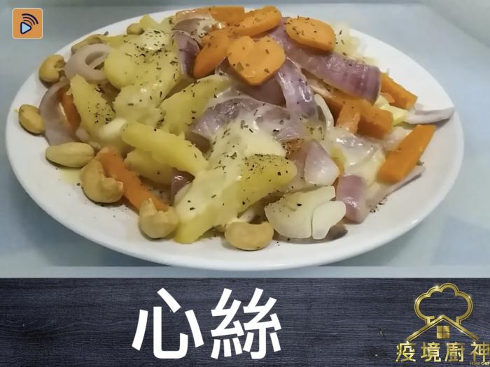 【芝士焗雜菜】零失敗!充滿「愛心」嘅健康料理!