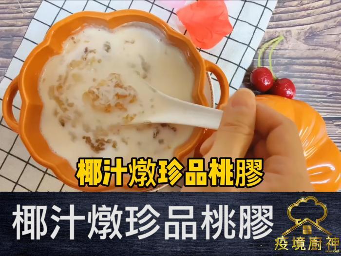 【椰汁燉珍品桃膠】「平民燕窩」做法簡單!滋陰養顏潤一潤最啱!