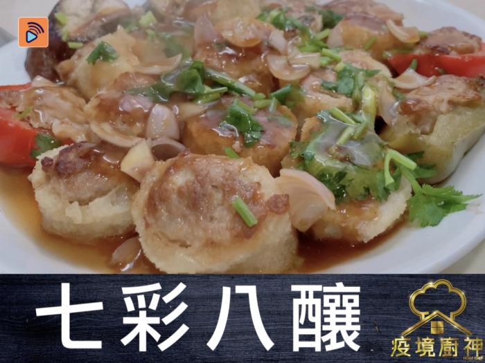 【七彩八釀】一餸兩味 煎煮蒸煮 同樣美味!