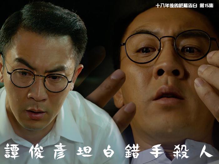 精華 譚俊彥坦白錯手殺人