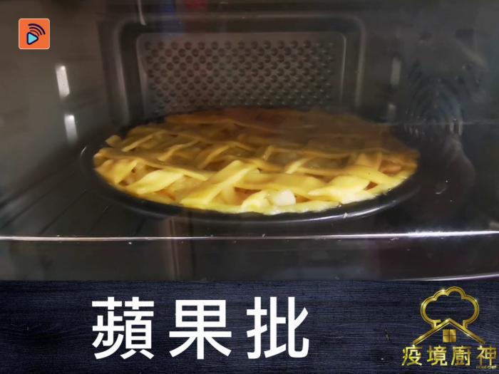 【蘋果批】甜品賣相同小廚師笑容,未食都已經甜到入心啦!