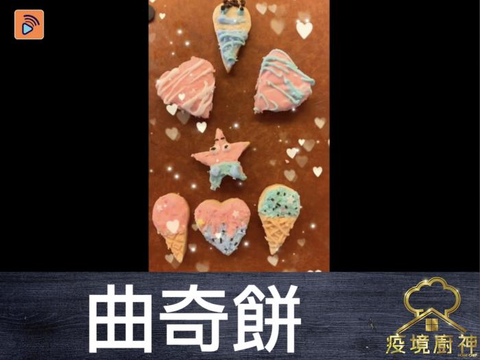 【曲奇餅】烘培樂趣!DIY造型創作出屬於你的「幸運曲奇」