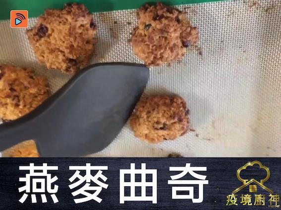 【燕麥曲奇】想食得健康啲,燕麥都可以做曲奇!