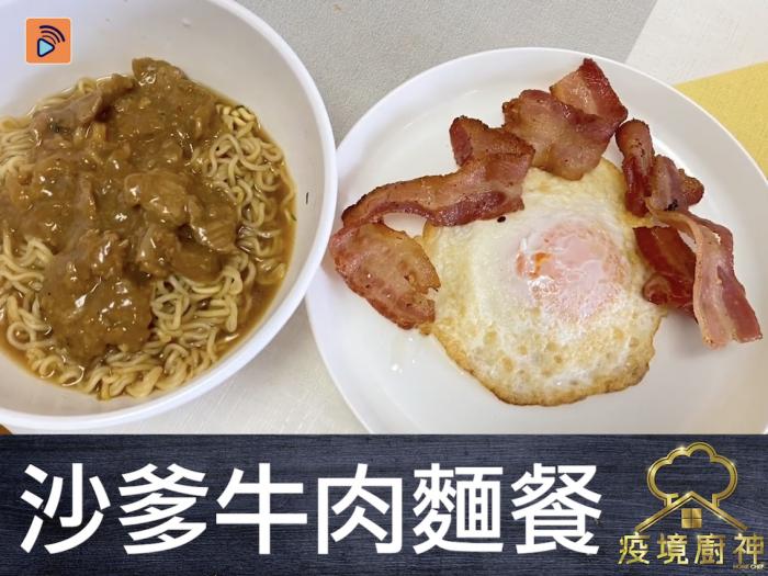 【沙嗲牛肉麵套餐】茶記專屬配搭 香港人最地道嘅例牌早晨套餐!