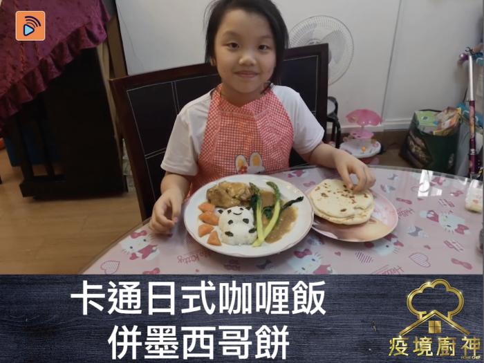 【卡通日式咖喱飯併墨西哥餅】擺設超加分!熊貓飯團可愛到唔捨得食!