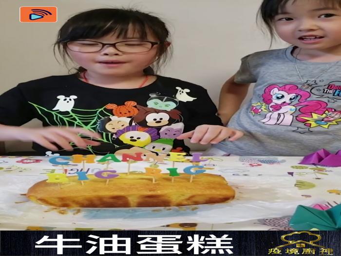 【牛油蛋糕】小小甜品師教學清楚!蛋糕裝飾更加係心思之作!!