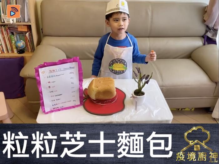 【粒粒芝士包】小朋友HOME MADE 麵包,最健康,最啱小朋友!