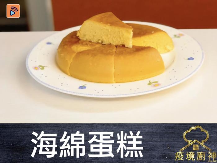 【海綿蛋糕】電飯焗蛋糕,超級鬆軟!作為小朋友下午茶至啱!