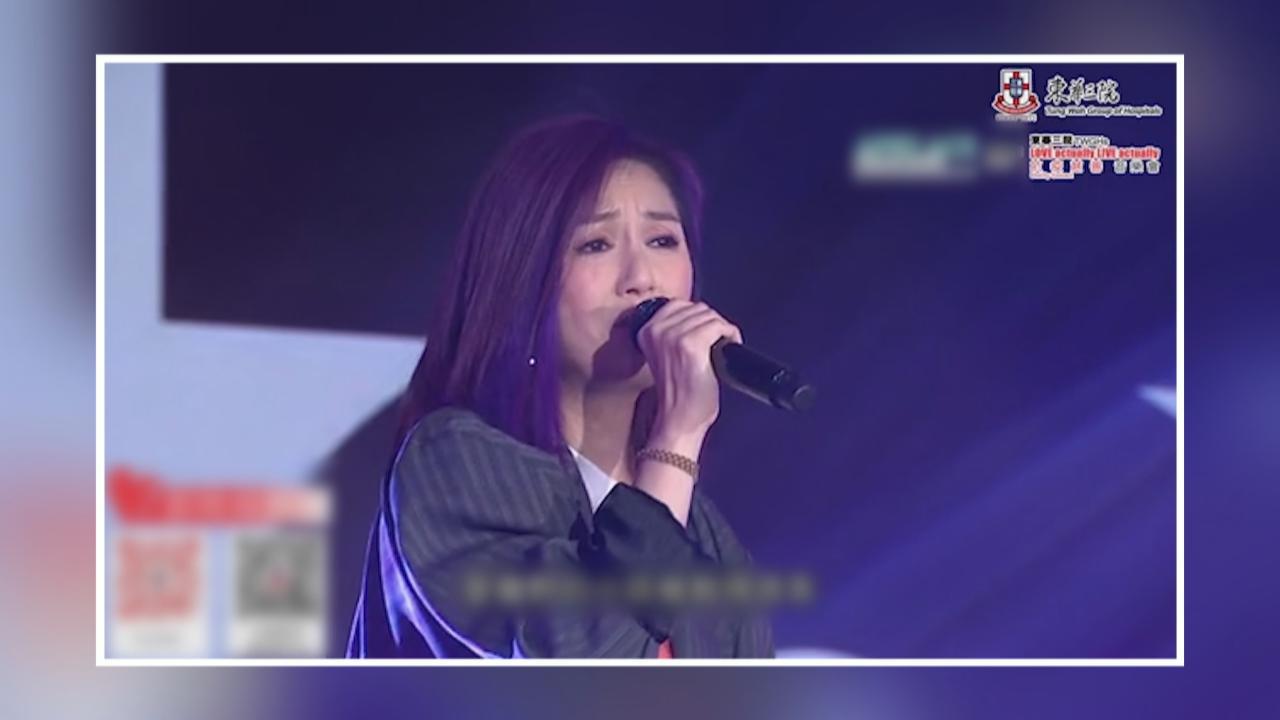 (國語)眾歌手舉行慈善音樂會 容祖兒打頭陣合唱經典歌