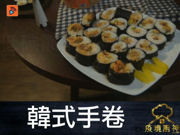 【疫境廚神】【韓式手卷】簡簡單單又一餐⋯零失敗手卷最啱一家大細一齊整!