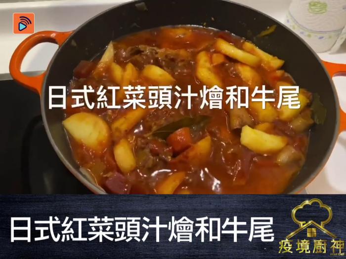 【日式紅菜頭汁燴和牛尾】肉嫩湯濃 日式醬料逼出牛尾鮮味!