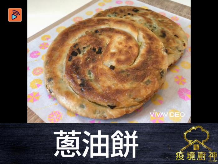 【蔥油餅】金黃酥脆 滿口蔥香 秘訣製法全教授!