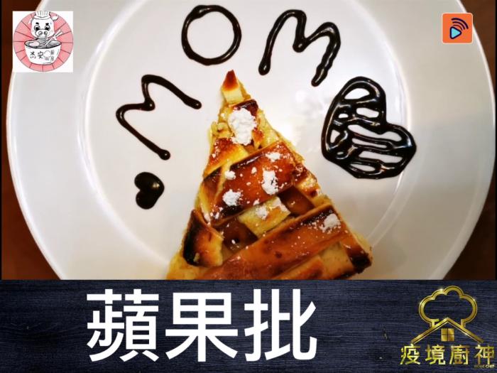 【蘋果批】好香~簡易蘋果批出爐!效果一樣金黃酥脆,果肉酸甜!