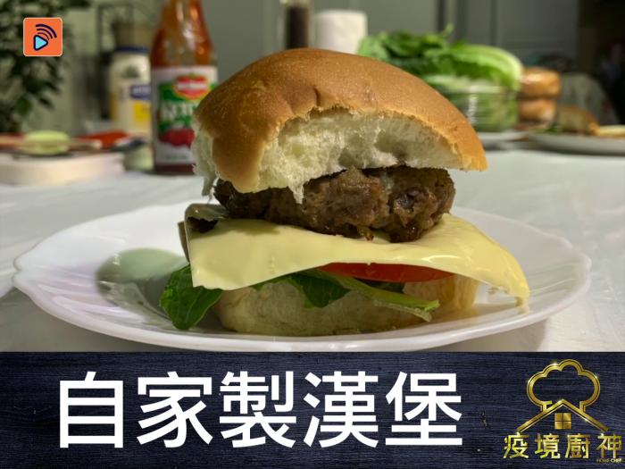 【自家製漢堡】唔使去快餐店!無添加漢堡就是這樣煉成的!