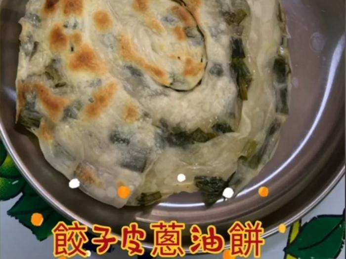 【餃子皮蔥油餅】餃子皮華麗轉身!懶人發明!免搓免發方便簡單!