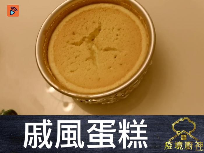 【戚風蛋糕】兄妹合作!充滿溫馨味道蛋糕!甜入心!