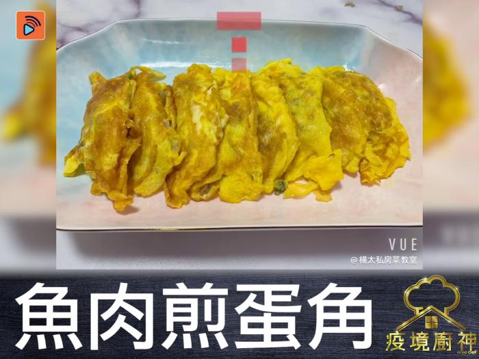 【魚肉煎蛋角】簡易家常菜式,媽媽級廚神教你做!
