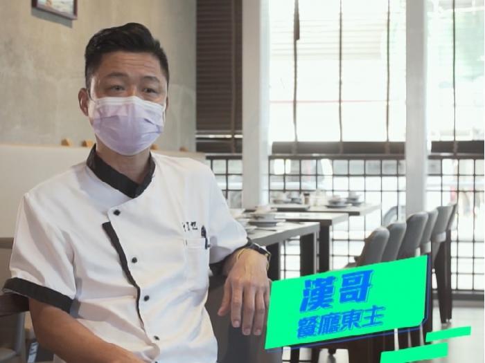 香港人心聲篇:餐廳東主 漢哥