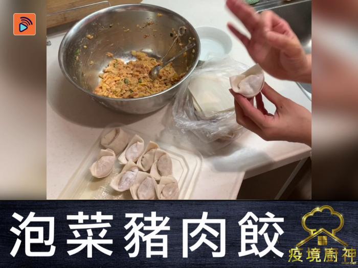【泡菜豬肉餃】超易整嘅餃子,令韓風瞬間逼降喺你屋企!