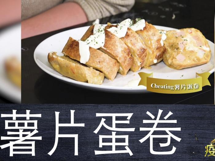 【薯片蛋卷】用薯片魚肉腸都煮到嘅美味宵夜!