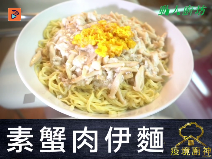 【疫境廚神】【素蟹肉伊麵】有蟹肉有蟹黃,像真度極高!
