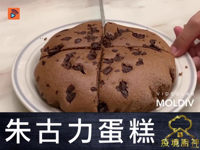 【超鬆軟朱古力蛋糕】零失敗DIY蛋糕,又香又鬆軟,大人細路都Like!