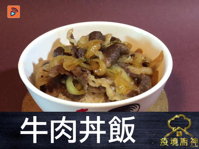 【牛肉丼飯】零廚藝料理!唔理你係乜嘢家~一樣熬到出色醬汁!