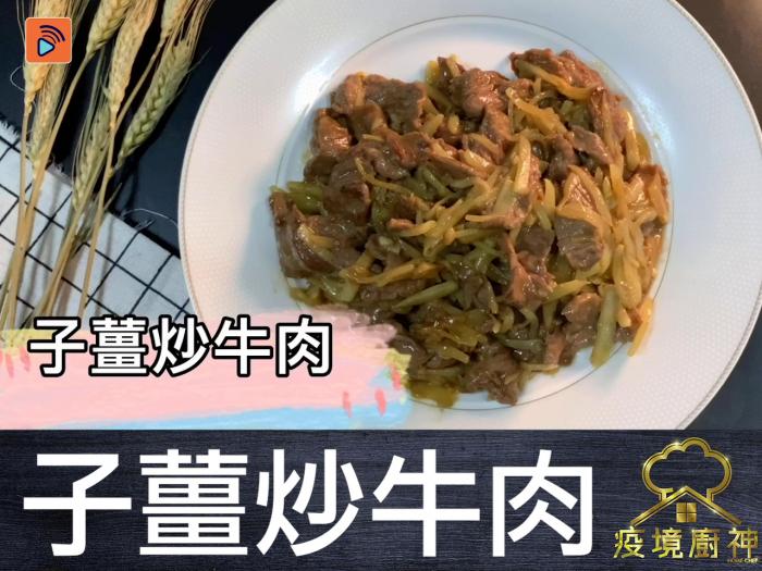 【子薑炒牛肉】爆炒夠鑊氣!家常小菜 大人細路都啱食!