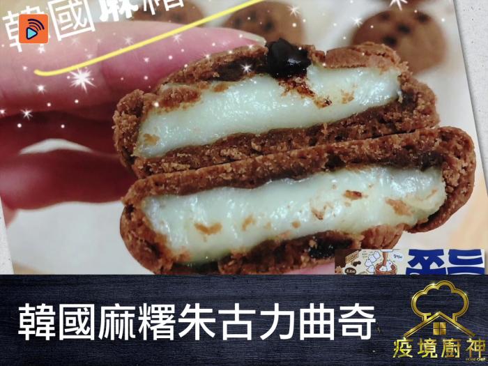 【韓國麻糬朱古力曲奇】韓國至hit零食!外皮酥軟香甜!內餡軟Q!