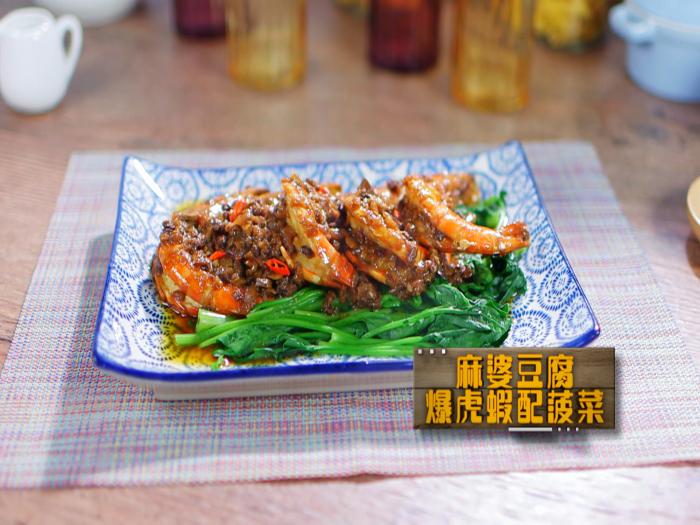 麻婆豆腐爆虎蝦配菠菜